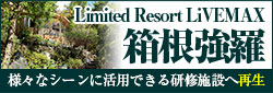 Limited Resort LiVEMAX 箱根強羅