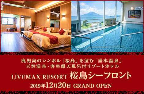 LiVEMAX RESORT 桜島シーフロント REOPEN