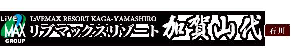 LiVEMAX RESORT KAGA-YAMASHIRO:リブマックスリゾート加賀山代
