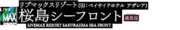 LiVEMAX RESORT SAKURAJIMA SEA FRONT:リブマックスリゾート桜島シーフロント