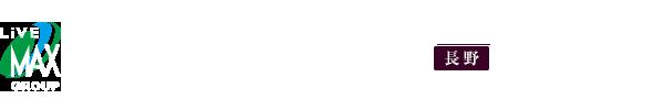 LiVEMAX RESORT KARUIZAWA PREMIUM:リブマックスリゾート軽井沢フォレスト