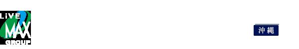 LiVEMAX AMMS CanNa RESORT VILLA:リブマックス アムス・カンナリゾートヴィラ