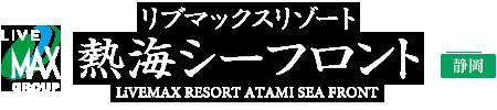 LiVEMAX RESORT HAKONE SENGOKUHARA:ATAMI SEA FRONT : リブマックスリゾート熱海シーフロント